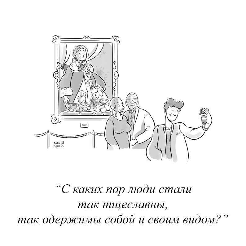 Перевод карикатур журнала The New Yorker II