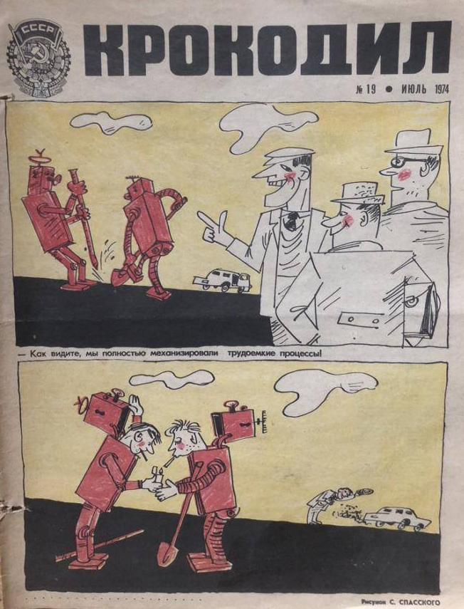 обложка журнала Крокодил, роботы